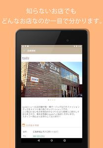 街の服屋さん-広島県福山市の服屋さんを中心に掲載! screenshot 13