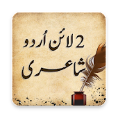 2 Line Urdu Poetry - Best Urdu Poetry