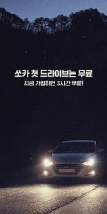 쏘카 - 대한민국 1등 카셰어링 - náhled