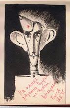Photo: Самый первый вариант автошаржа Виктора Некрасова  «На память дорогим друзьям из Праги 18.10.1945»,  акварель, карандаш, 12 х 19 см