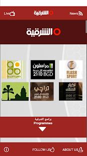 Alsharqiya TV- screenshot thumbnail