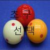 PBA_3쿠션_초구선택