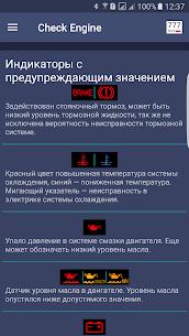 Check Engine -На русском языке 1