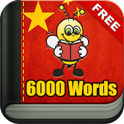 Learn Mandarin Chinese - 6000 Words - FunEasyLearn