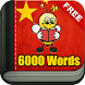Learn Mandarin Chinese - 6000 Words - FunEasyLearn image