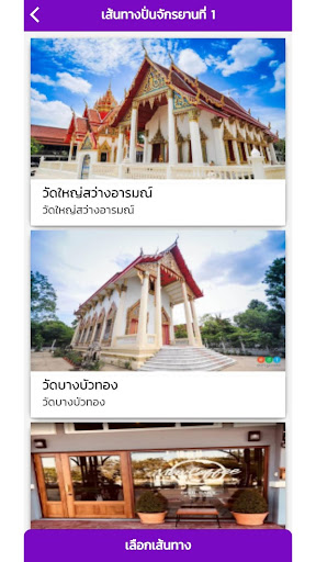 Nonthaburi Guide screenshots 2