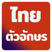 Best Thai Fonts for FlipFont