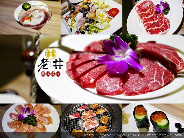 台中北屯 老井極上燒肉,烤狀猿的新力作,食材新鮮種類多元豐富