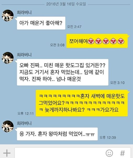 heechul sulli text message 1
