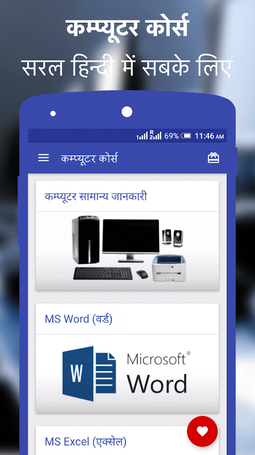 computer apps in hindi
