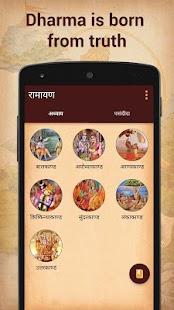 Ramayan In Hindi - náhled