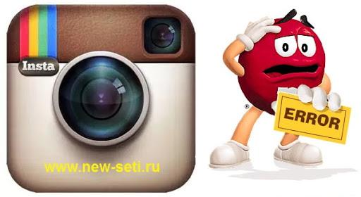 ошибки instagram