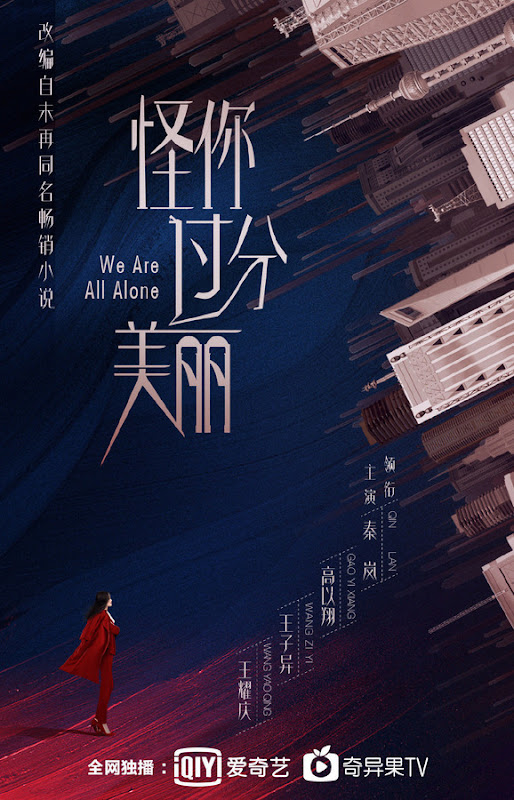 We Are All Alone China Web Drama