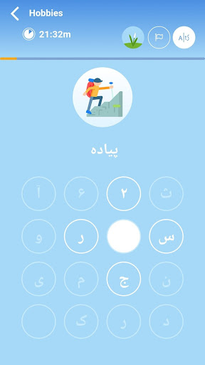Learn Persian (Farsi) Vocabulary with Vocly 1.9.2 screenshots 4