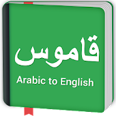 Arabic English Dictionary