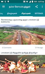 Namma Coimbatore - náhled