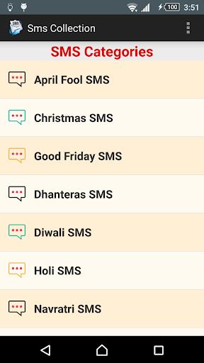 真棒SMS集合