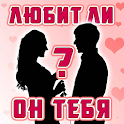 Тест: Любит ли он Тебя? icon