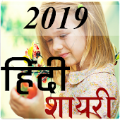 2019 Hindi Shayari Latest