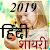 2019 Hindi Shayari Latest file APK for Gaming PC/PS3/PS4 Smart TV