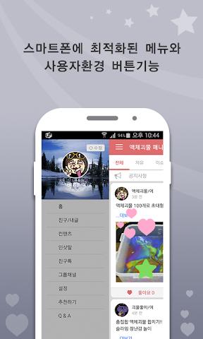 android 액괴매니아 Screenshot 6