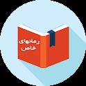 novelرمان های کمیاب -عاشقانه،بی سانسور،طنز،پلیسی icon