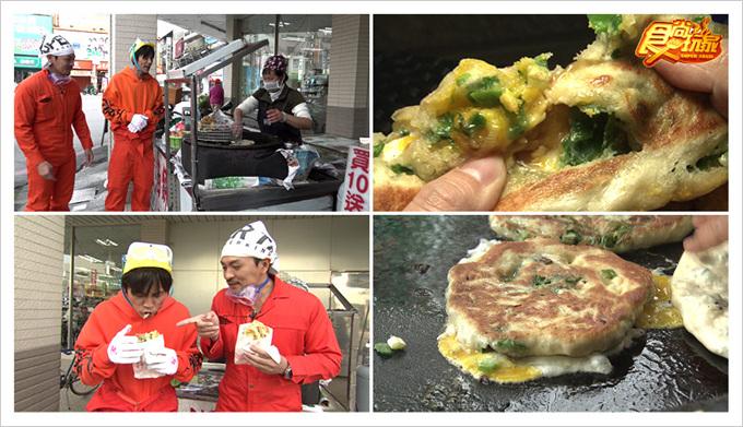 食尚玩家台南無名蔥油餅
