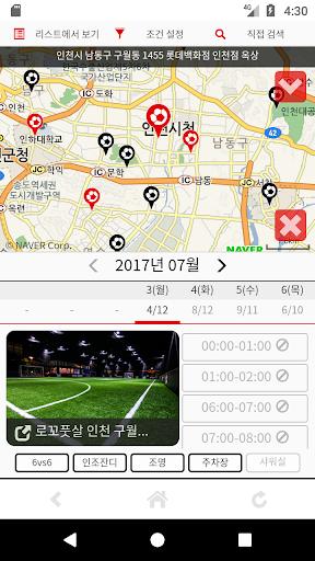 아이엠그라운드 - 원하는 풋살장/축구장/농구장을 찾고, 원클릭으로 예약까지! screenshot