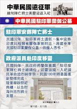 Photo: 中華民國入緬遠征軍陣亡將士英靈入祀專頁10