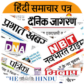 All Hindi Newspapers (हिंदी)