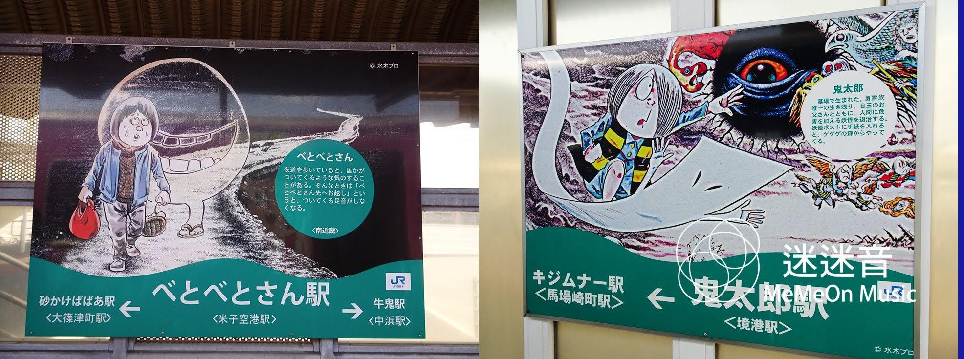 境港各車站名稱也融入《鬼太郎》的各角色元素
