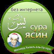 махмуд халиль аль хусари : сура ясин