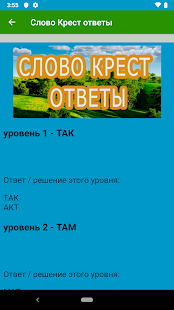 Download Слово Крест ответы For PC Windows and Mac apk screenshot 2