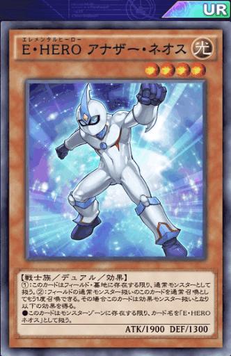 E・HEROアナザー・ネオス
