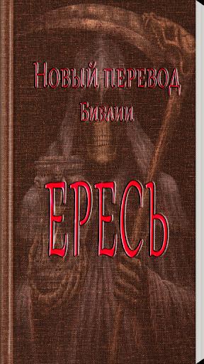 Новый перевод Библии - ЕРЕСЬ