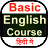 Basic English Course