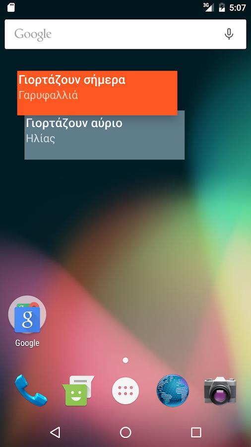 Εορτολόγιο 365 - στιγμιότυπο οθόνης