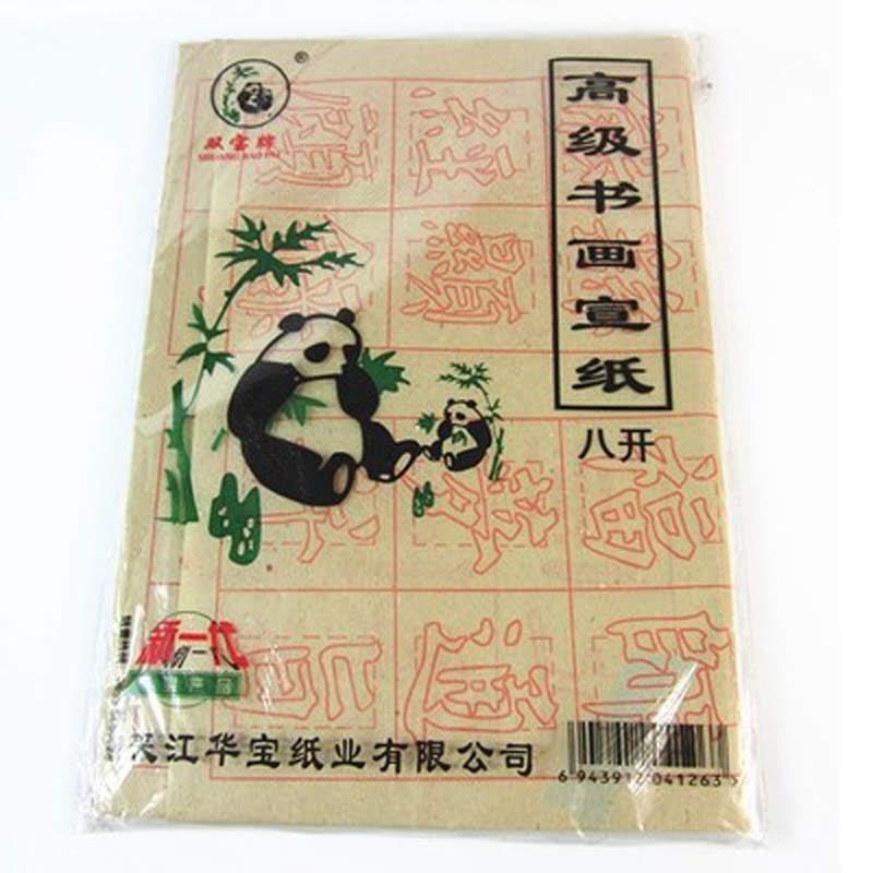 書法練習紙(70張裝)