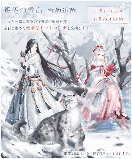 蒼茫の雪山・雪豹追跡