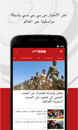 BBC Arabic 5.8.0 screenshots 1