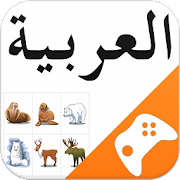 Arabic Game: Word Game, Vocabulary Game