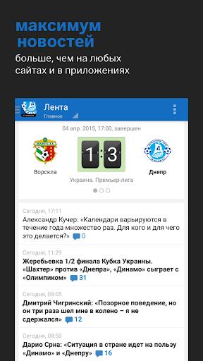 Днепр+ Tribuna.com