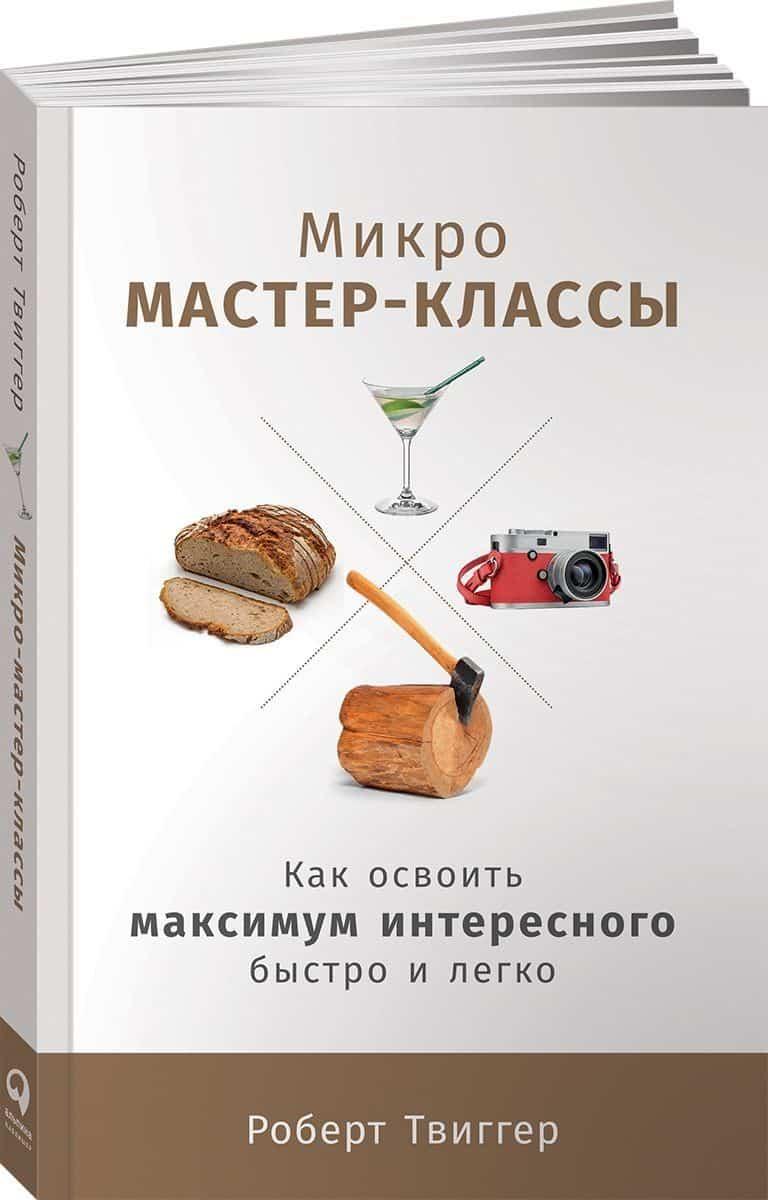 «Микро мастер-классы», Роберт Твиггер