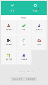 国医堂-中医全科专家 screenshot 0
