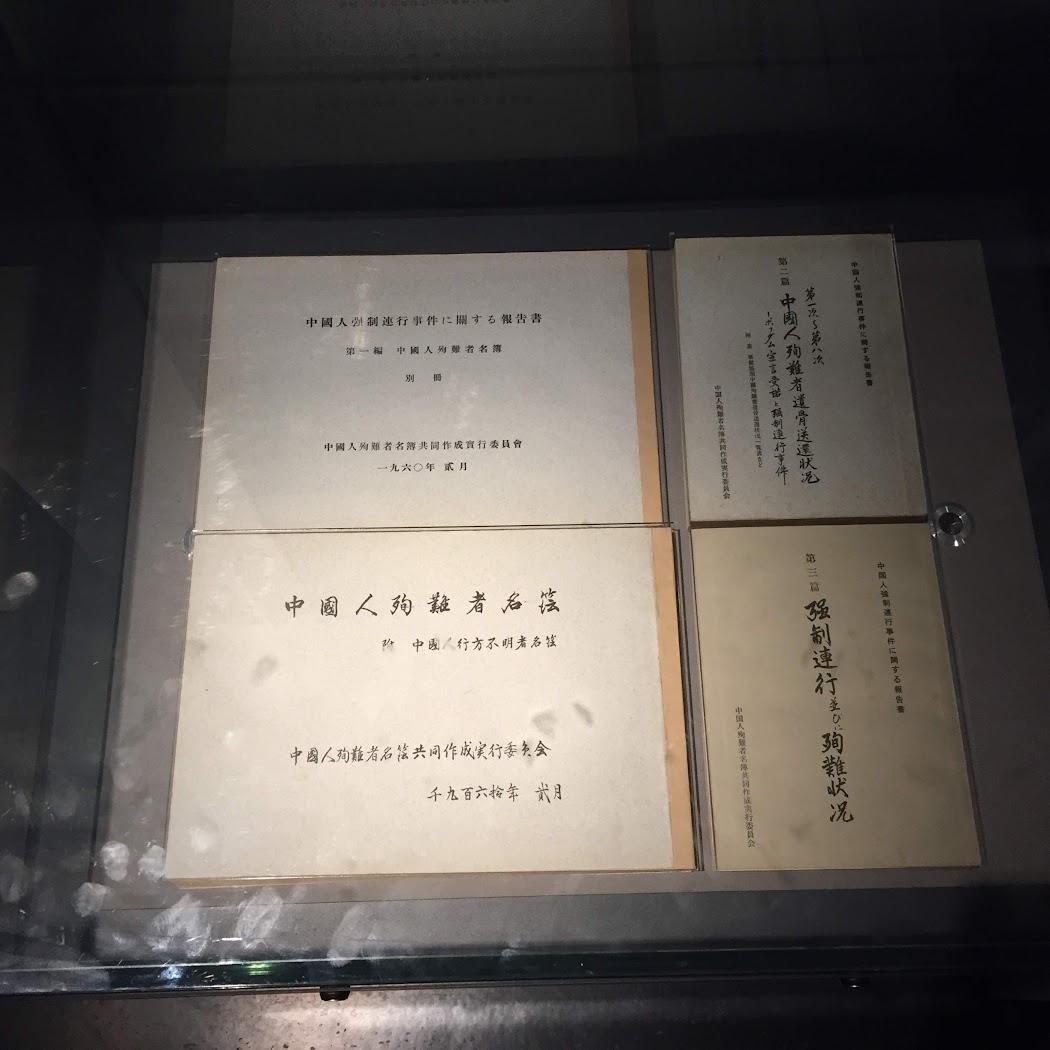中国人殉难者名簿