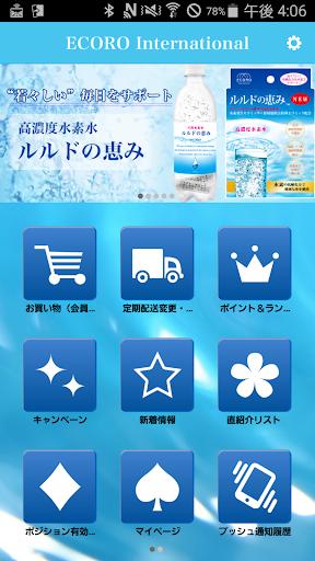 安心安全な水素水 無添加のスキンケア商品通販の【ECORO】