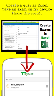 My Test – Test and share your study with Excel 1