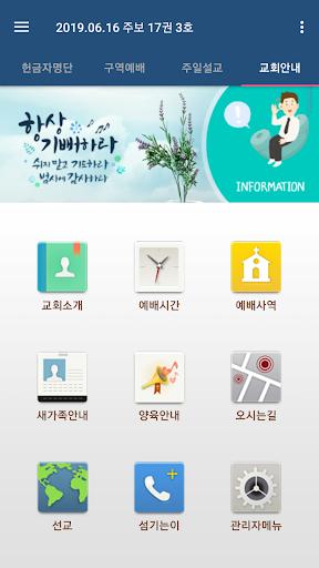 동문교회 스마트주보 screenshot 2
