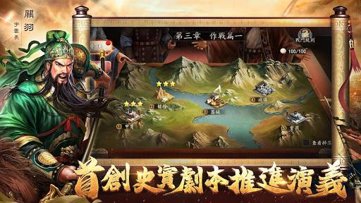 新三國 漢室復興 1.0.5 screenshots 2