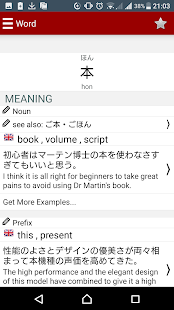 Japanese dictionary for PC-Windows 7,8,10 and Mac apk screenshot 3